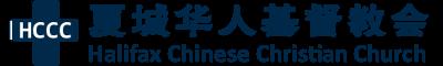 夏城华人基督教会 (HCCC)