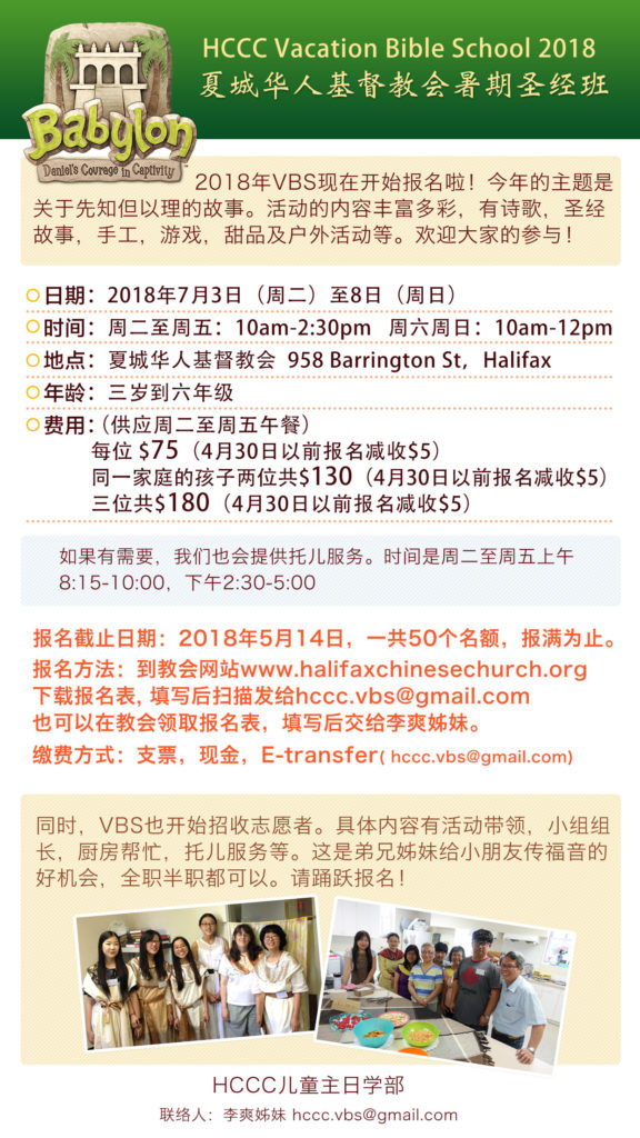 2018 VBS @ Halifax Chinese Christian Church | Halifax | Nova Scotia | Canada